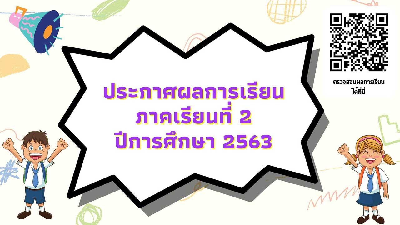 ประกาศผลการเรียน ภาคเรียยที่2 ปีการศึกษา2563