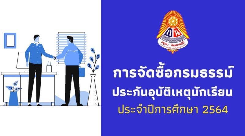 ประกาศ การจัดซื้อกรมธรรม์ประกันอุบัติเหตุนักเรียน ประจำปีการศึกษา 2564