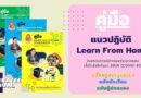 คู่มือแนวปฏิบัติ Learn From Home ฉบับครูและบุคลากร/นักเรียน/ผู้ปกครอง