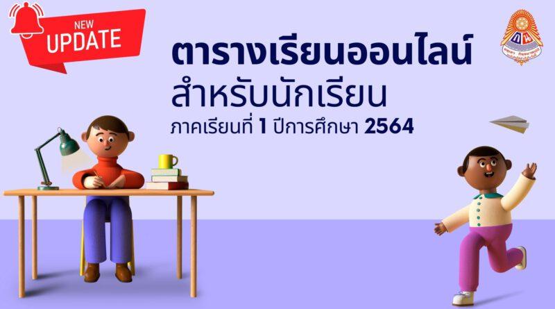 ตารางเรียนออนไลน์สำหรับนักเรียน ภาคเรียนที่ 1 ปีการศึกษา 2564