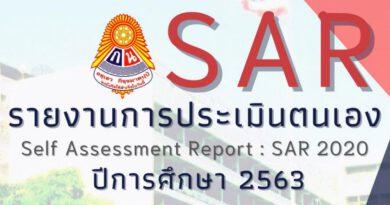 SAR โรงเรียนกุนนทีรุทธารามวิทยาคม ปีการศึกษา 2563